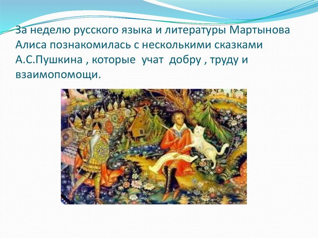 знакомство со сказками а с пушкина