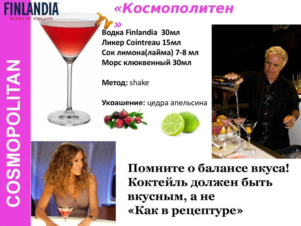Коктейль космополитен рецепт с фото