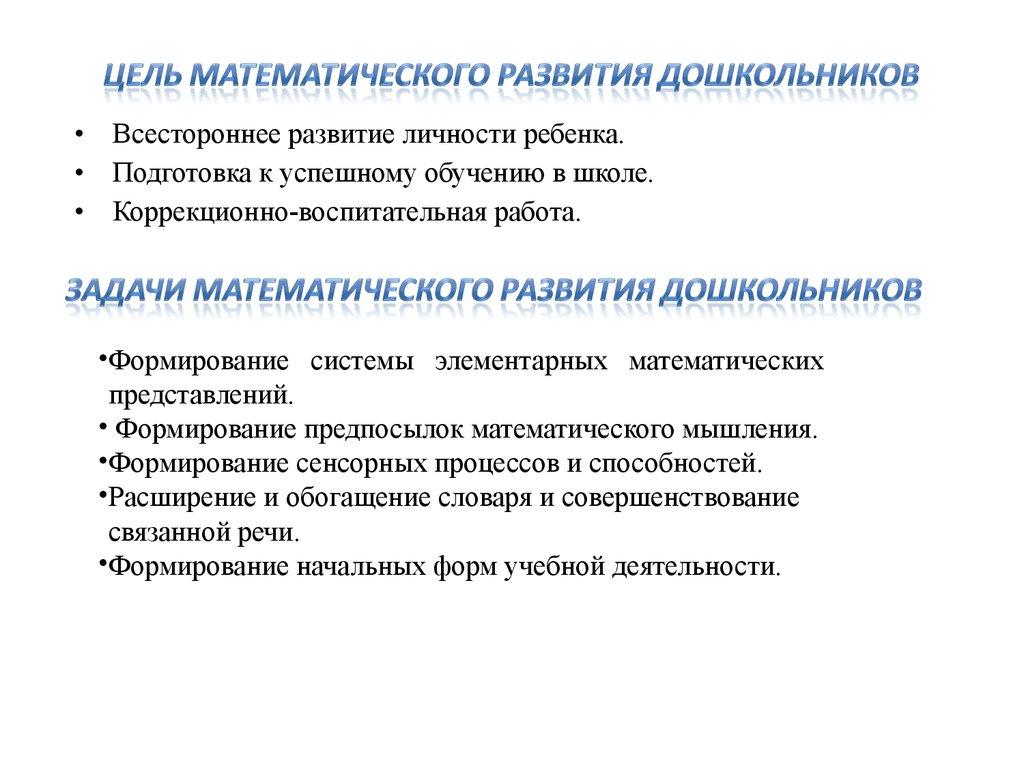 презентация математического счта для дошкольников