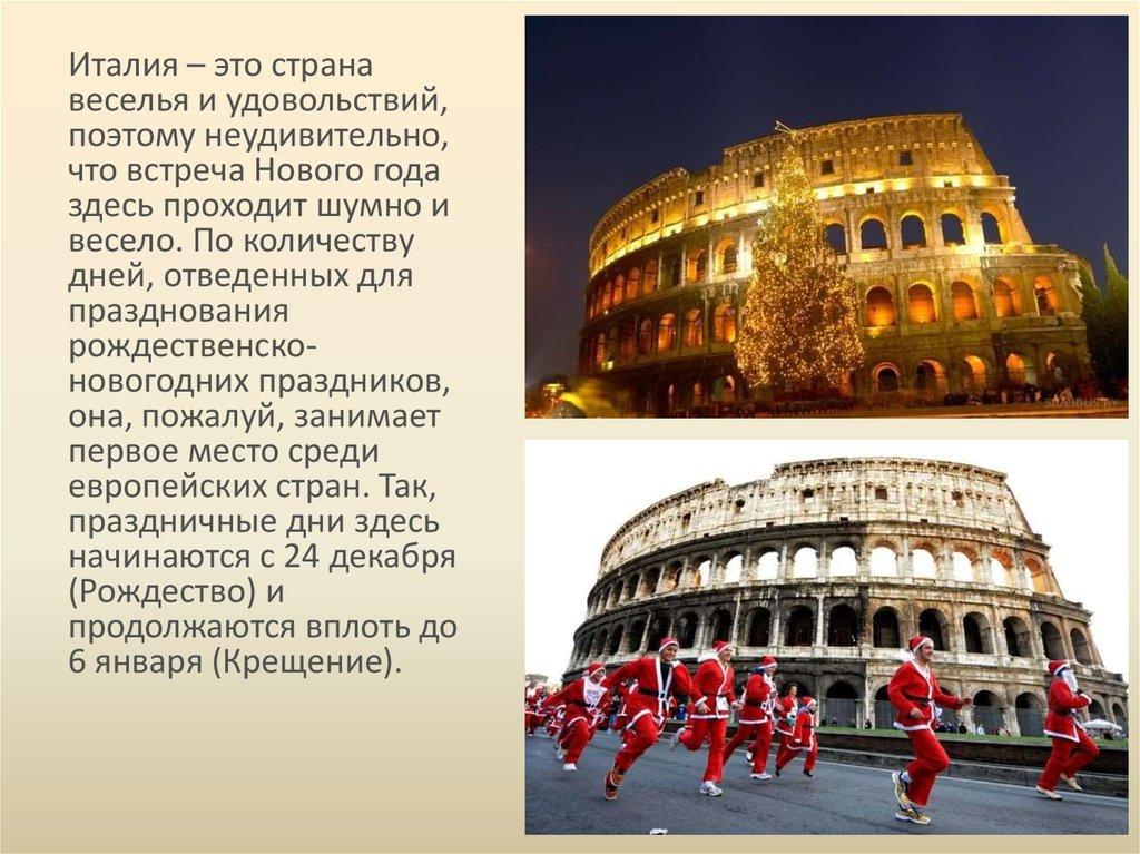 Как встречают новый год в италии презентация