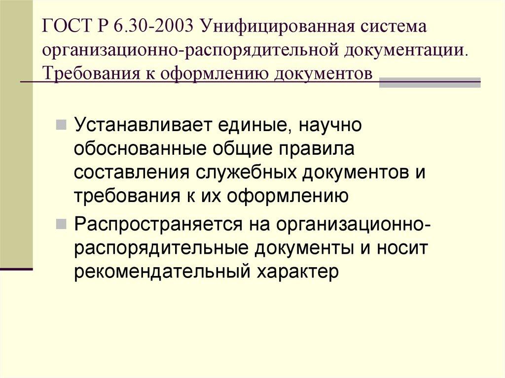 Гост р 6302003 унифицированные системы документации