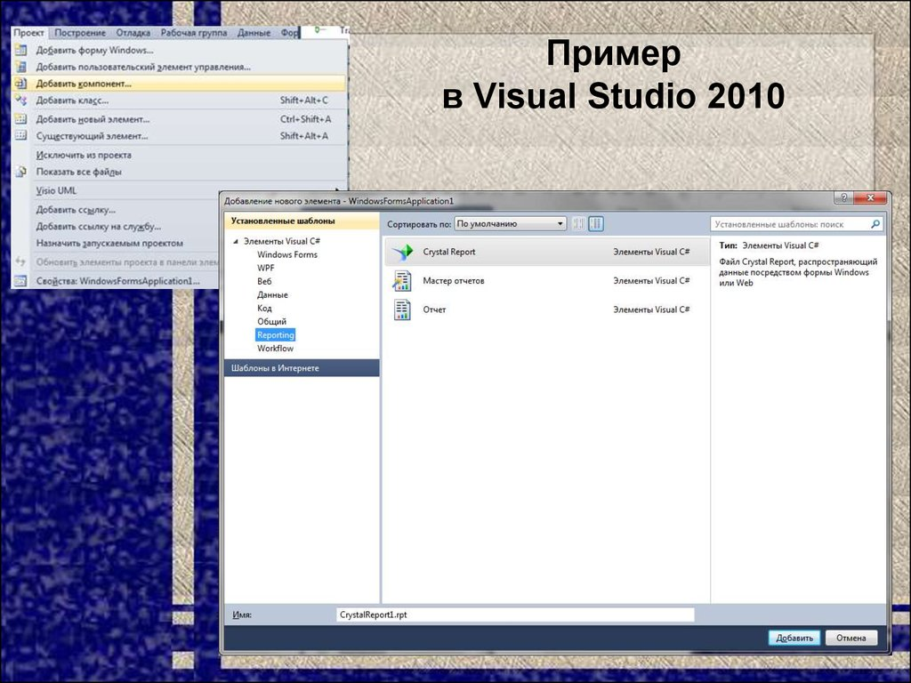 Пример в Visual Studio 2010