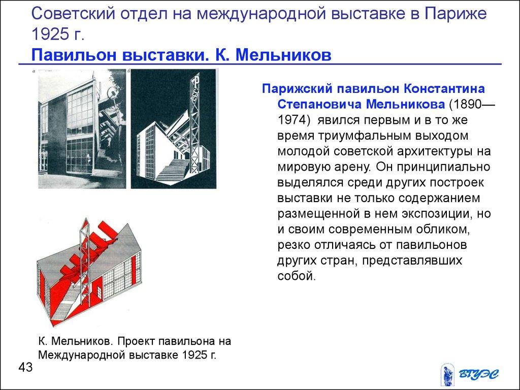 Павильон русского дизайна