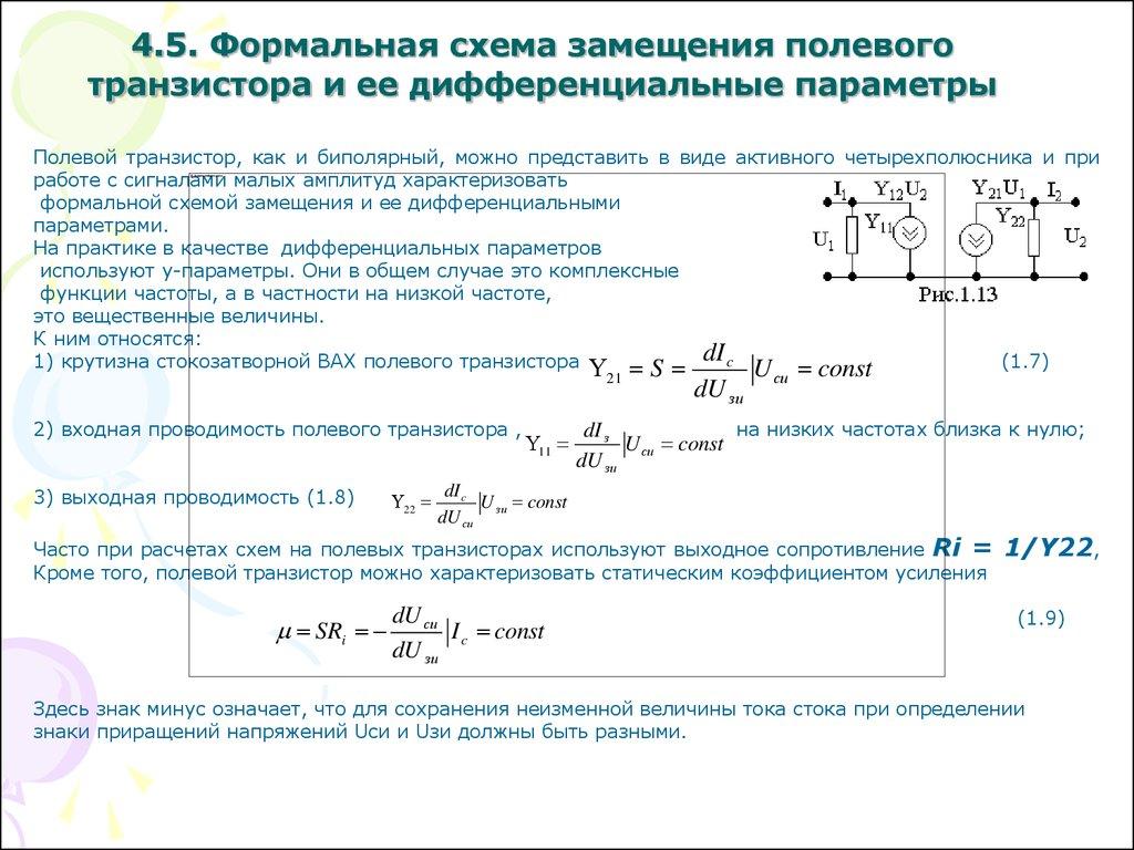 схема замещения и параметры линии электропередач