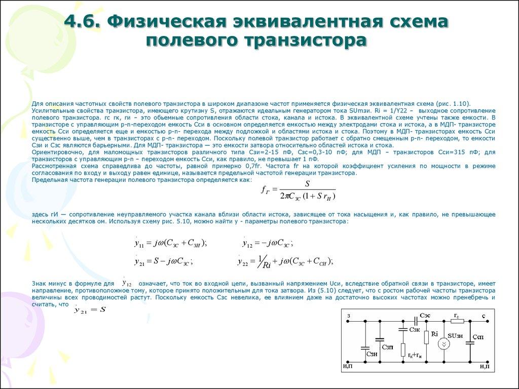Эквивалентная схема полевого транзистора 222