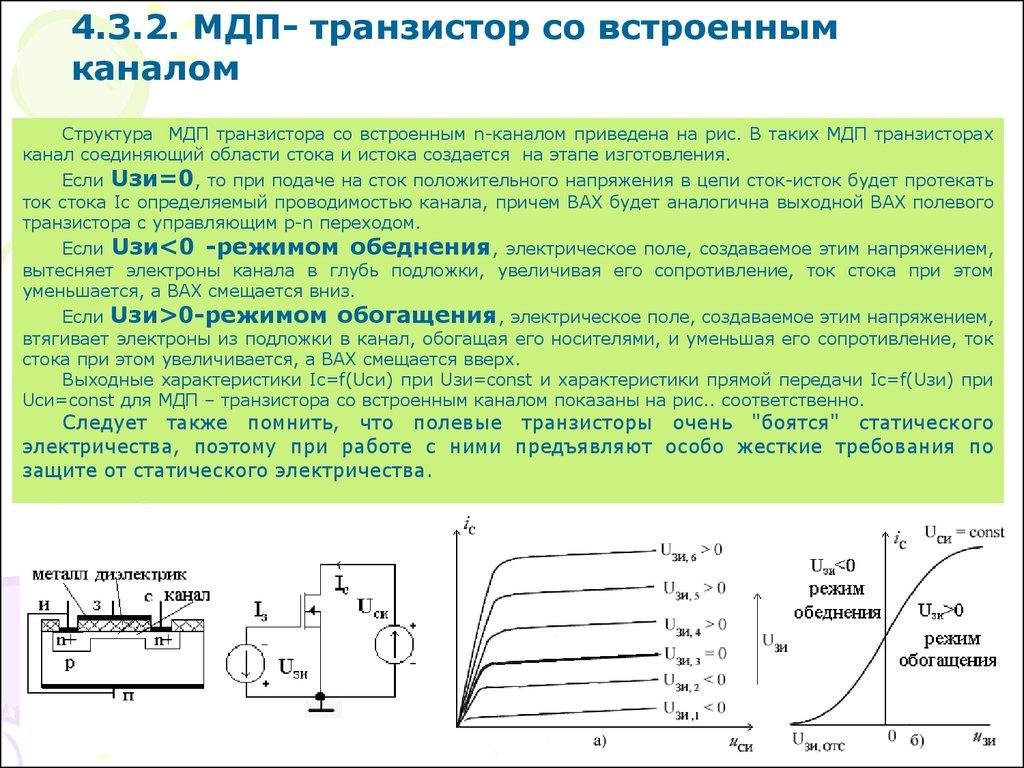 логическая схема или нмдп транзистор