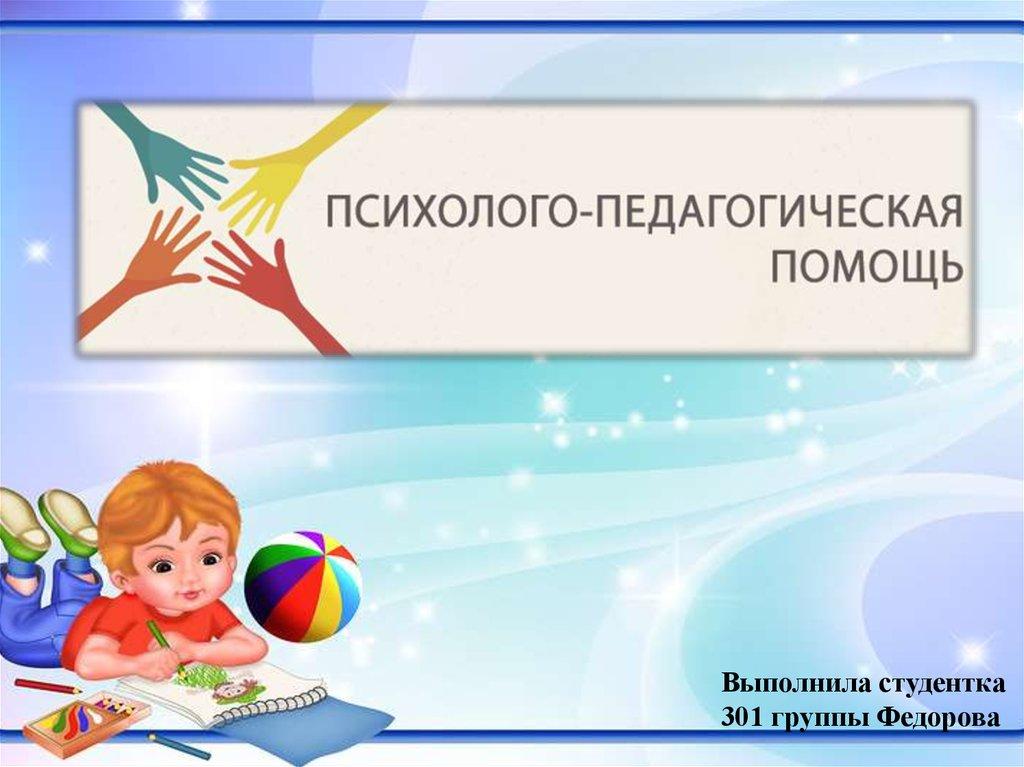 педагогическая помощь реферат
