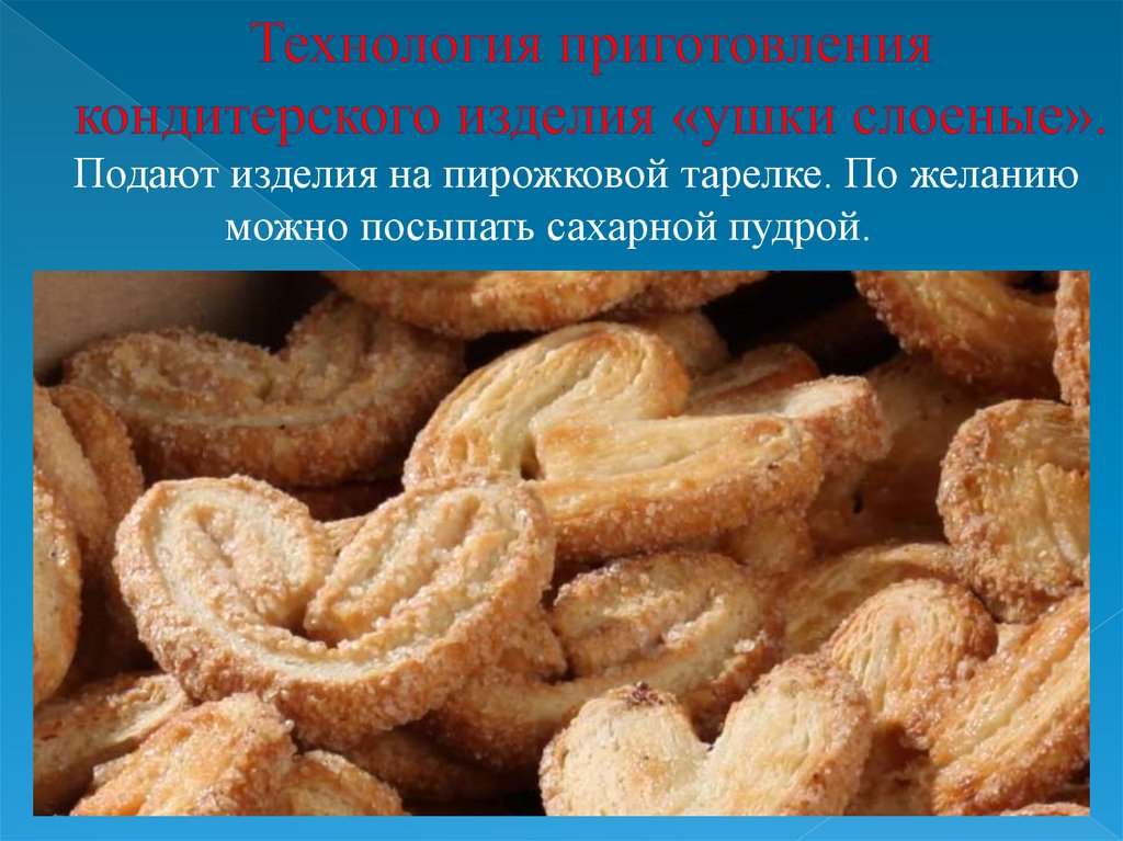 Рецепт слоеное печенье ушки