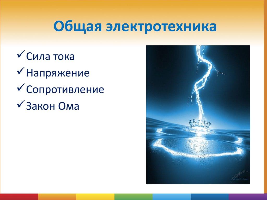 инструкция по правилам эксплуатации электроустановок и правилам техники безопасности 42
