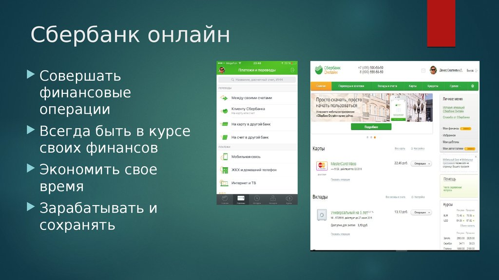банк малый бизнес онлайн