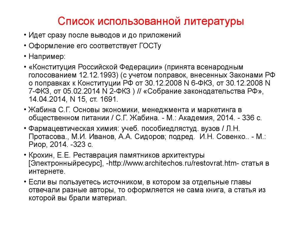 Требования к кандидатской диссертации литобзор Бесплатное  Заказать докторскую диссертацию помощь в написании