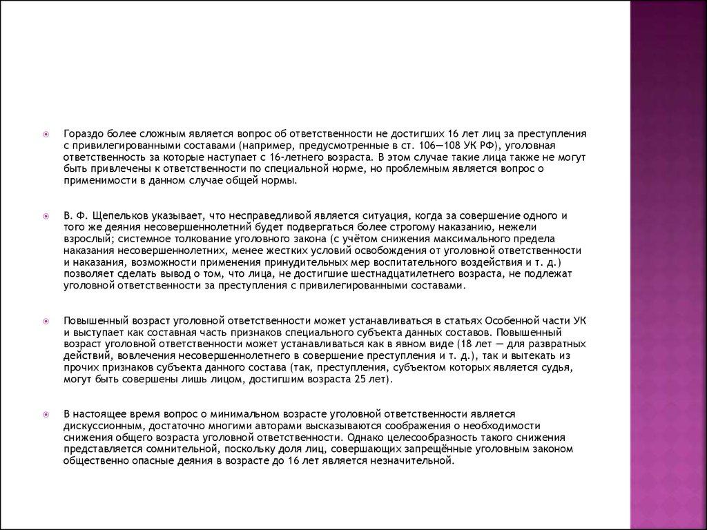 subektom-razvratnih-deystviy-yavlyaetsya