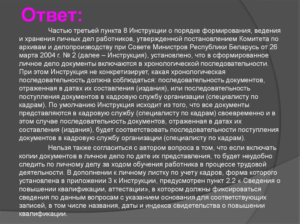 Инструкция По Воинскому Учету