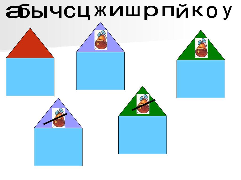логопедическое занятие 1 класс знакомство