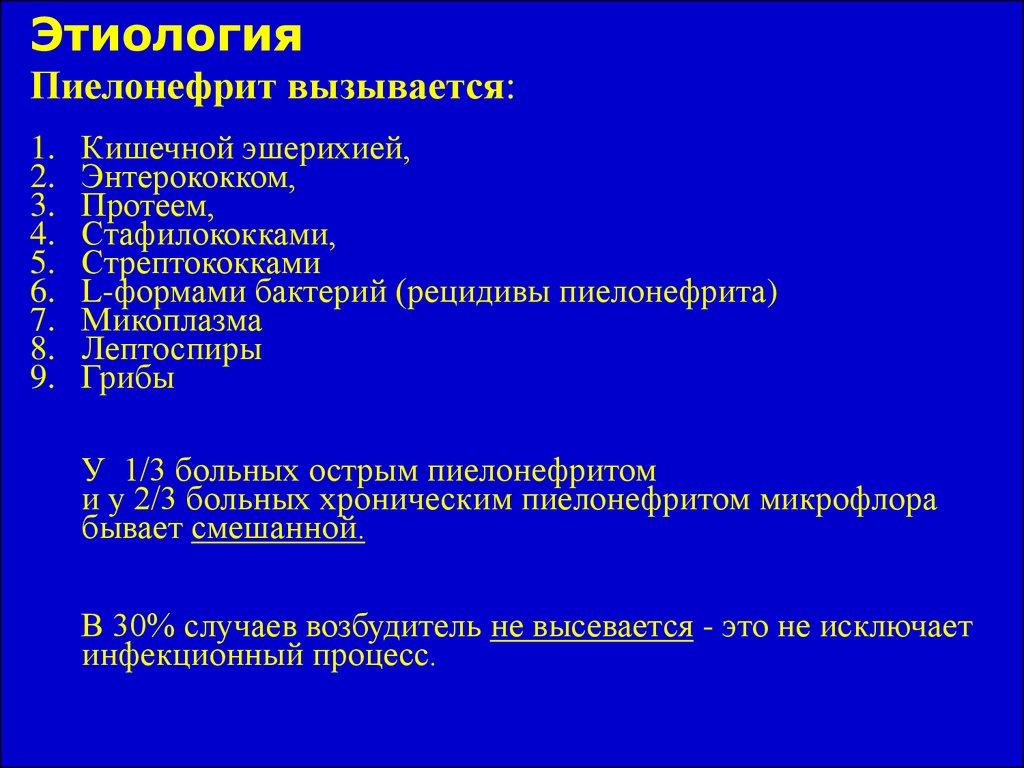 презентация кишечные инфекции обзорно