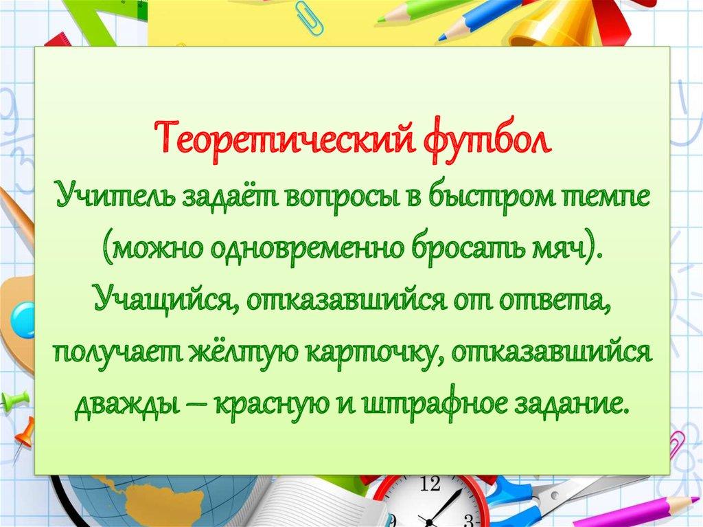 Санминимум Для Учителей Экзамен