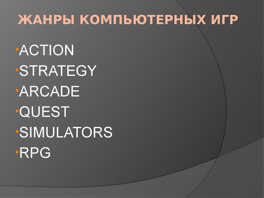 Жанры компьютерных игр