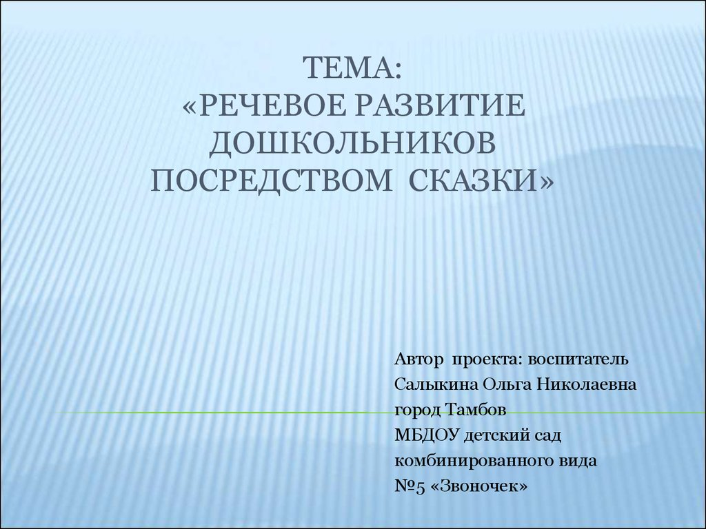 презентация проекта в доу сказки