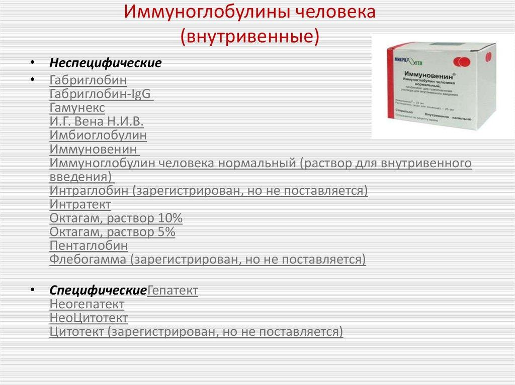 Как капают иммуноглобулин беременным 13