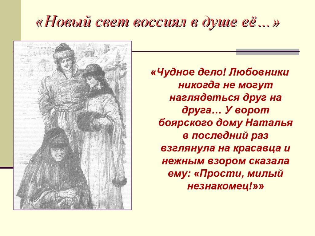 В повести наталья, боярская дочь карамзин идеализирует старинный русский быт