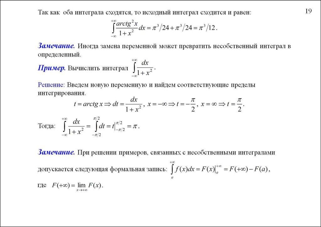 Определенный интеграл - это число, значение которого вычисляется по формуле ньютона