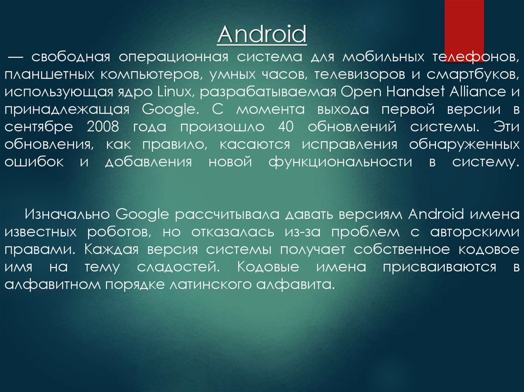 Android Jelly Bean — Википедия