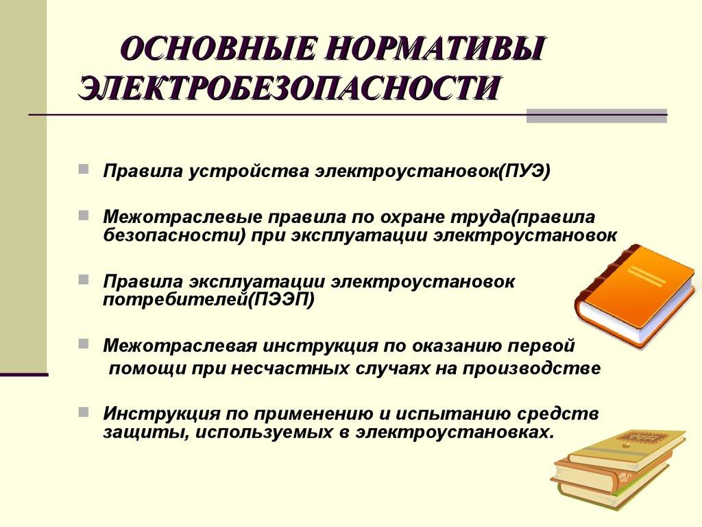 инструкция для 2 группы допуска по эл безопасности
