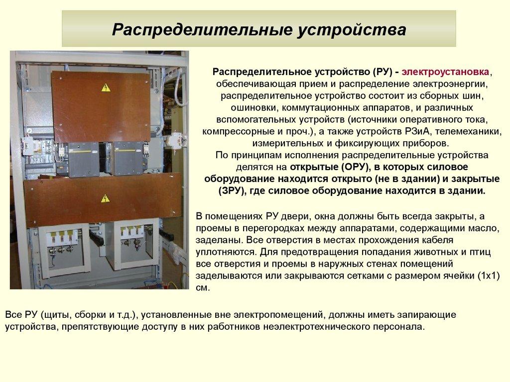 правила и инструкции по работе с персоналом в организациях электроэнергетики