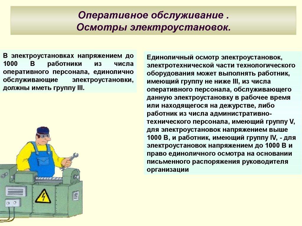 должностная инструкция оперативно ремонтноного персола по тепловым сетем