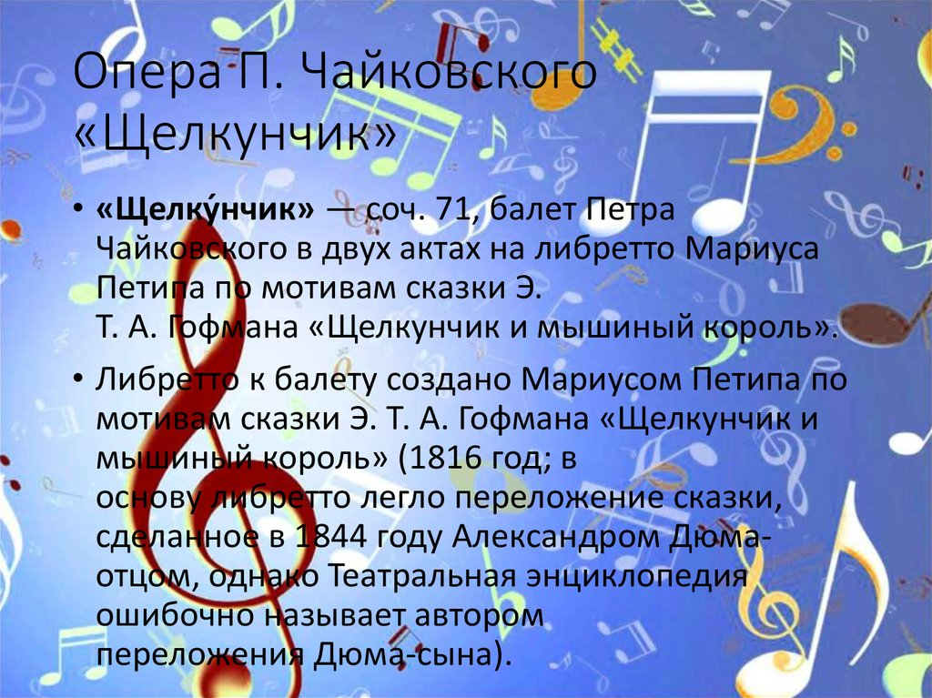 знакомство с композитором чайковский
