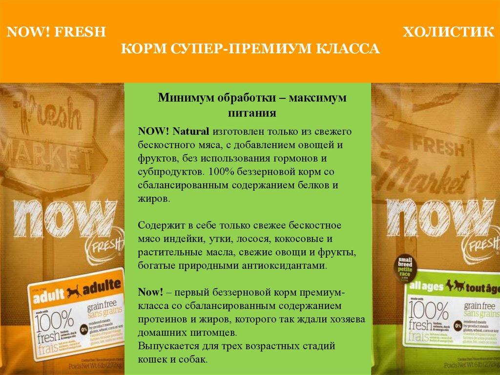 Корм Now Fresh беззерновой с Индейкой, уткой и овощами 1.82кг контроль веса, для кошек 03643