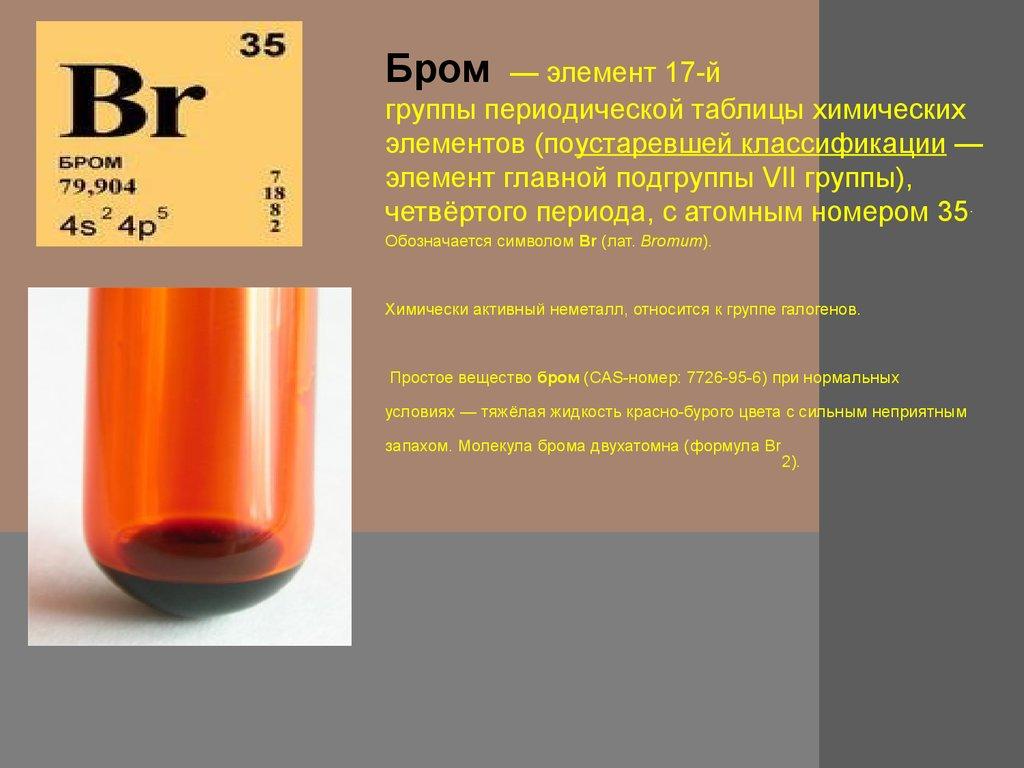 презентация по теме неметаллы атомы и простые вещества