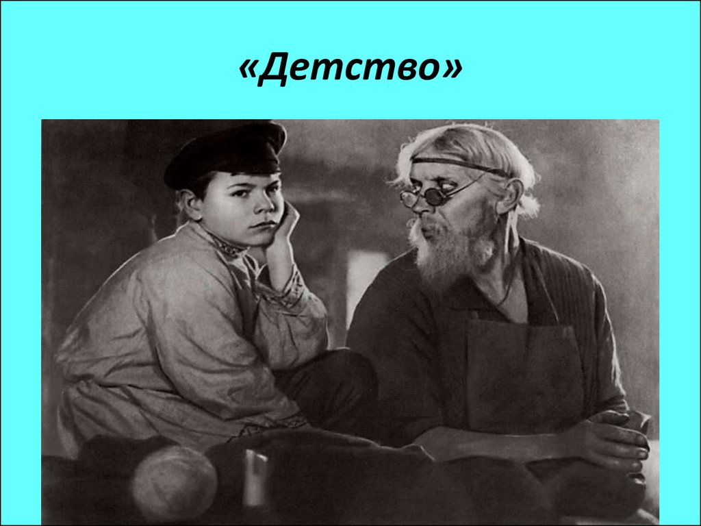 судьба деда каширина первое знакомство с дедом