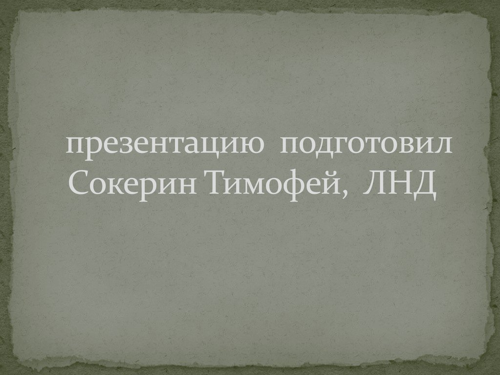 презентация музей бородинская панорама