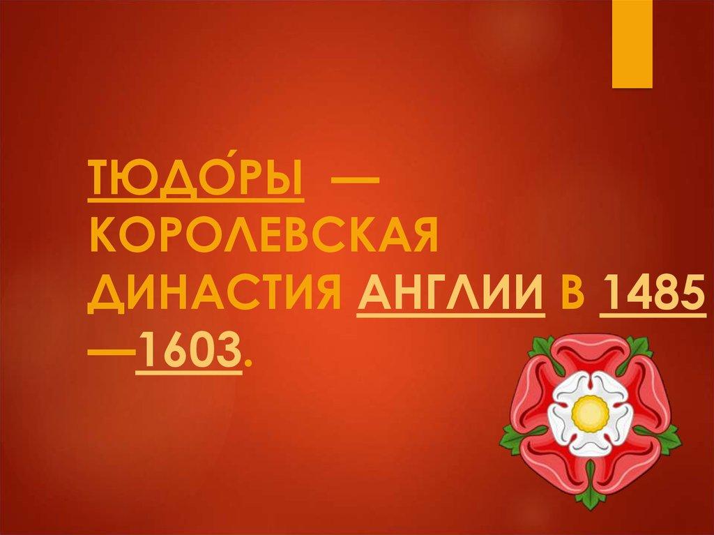 под знаком двойной розы англия при тюдорах презентация