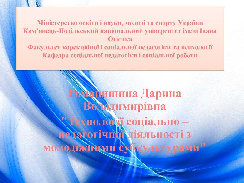 Субкультура Рокеры Презентация