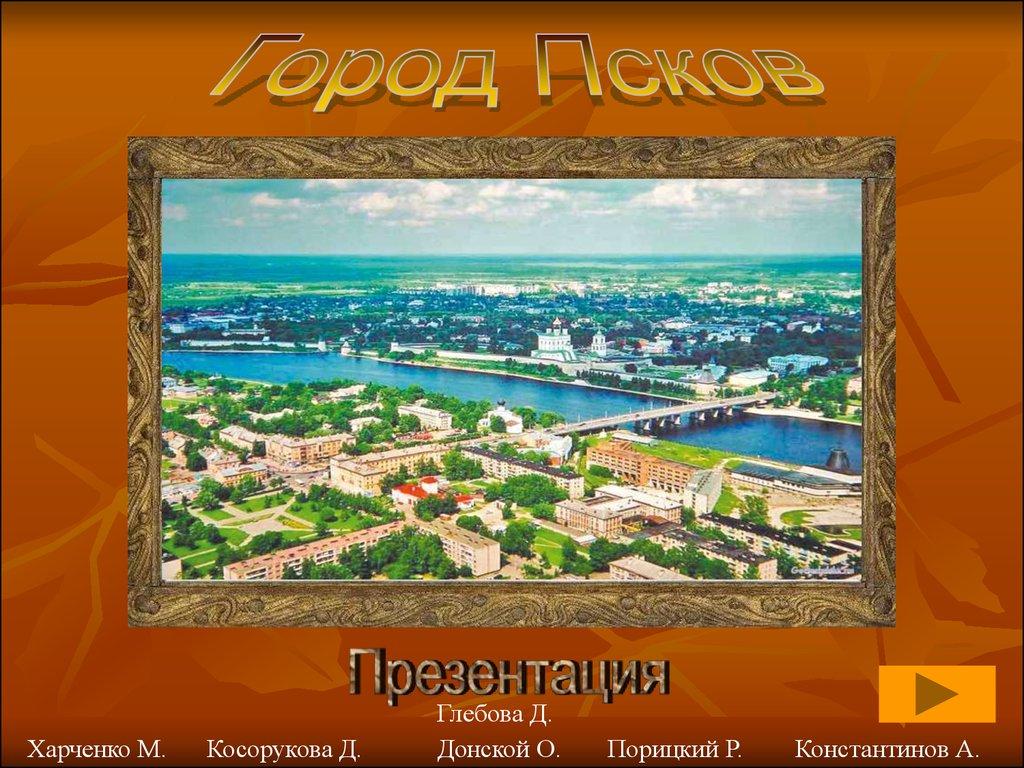 презентация ботанического сада города кирова