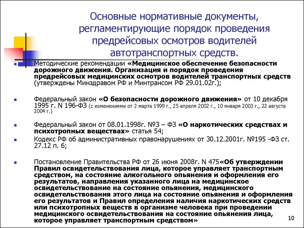 poryadok-provedeniya-predreysovih-meditsinskih-osmotrov