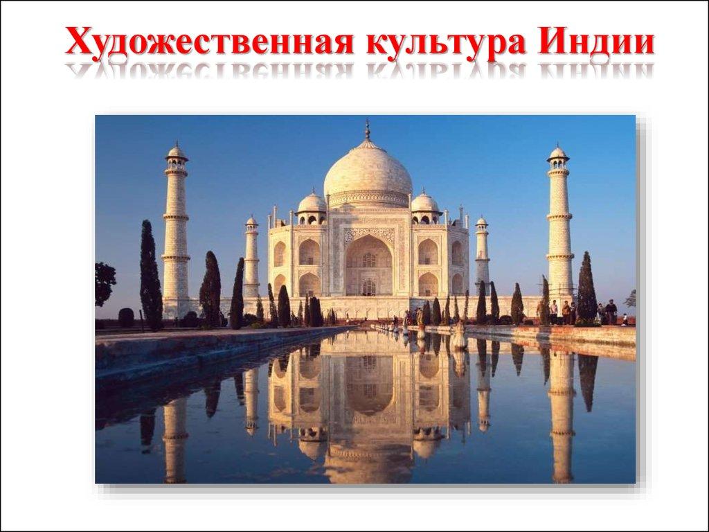 презентация на тему история искусства индии