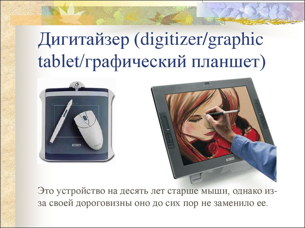 Дигитайзер (digitizer/graphic tablet/графический планшет)
