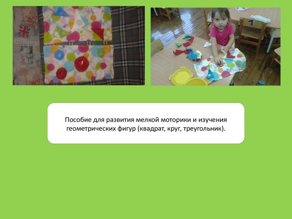 для родителей игры по сенсорному развитию
