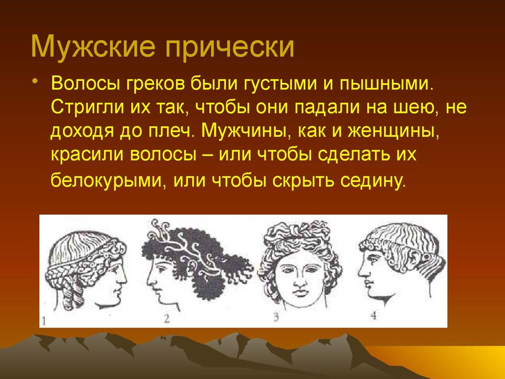 Истории о древних причёсках