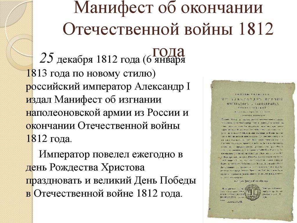 Картинки по запросу манифест александра 1 об окончании войны