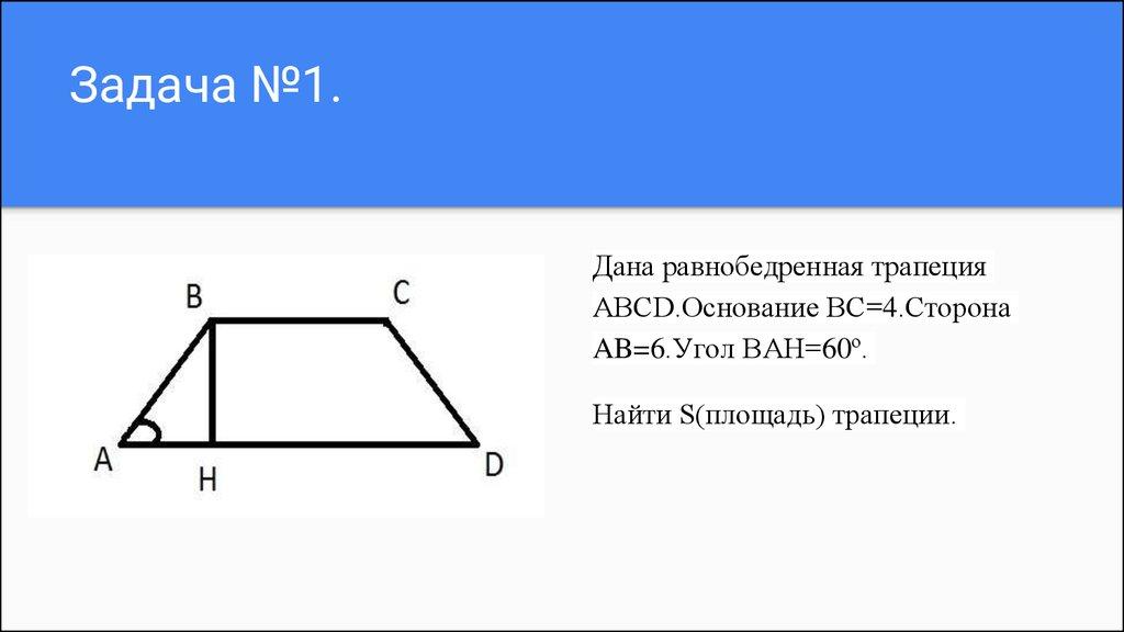 Задачи по геометрии 9 класс - e4