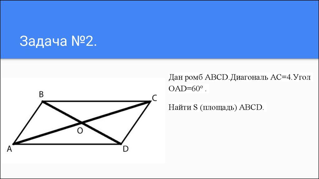 Задачи по геометрии 9 класс - 2518