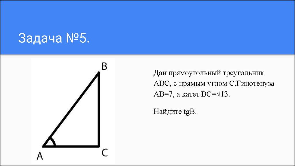 Задачи по геометрии 9 класс - c158