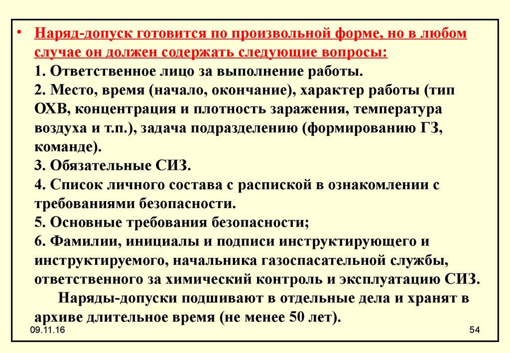 инструкция план действий по предупреждению и ликвидации чс