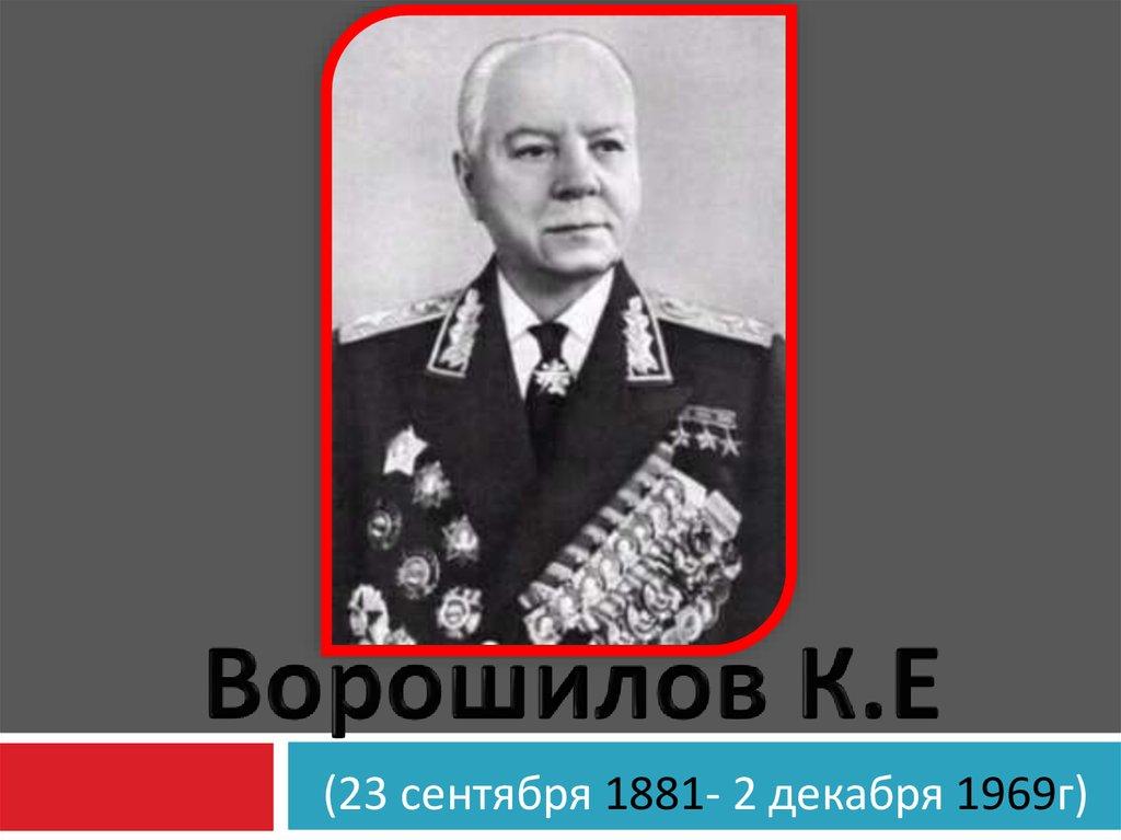 ворошилов климент ефремович биография краткое содержание