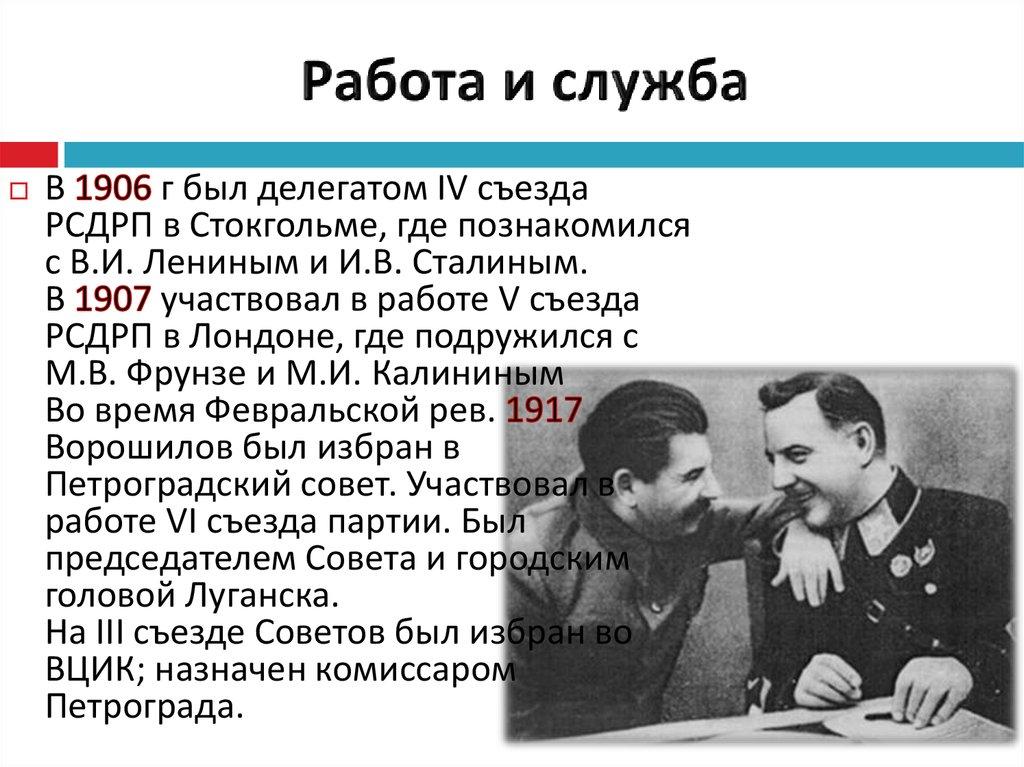 биография ворошилов к.е