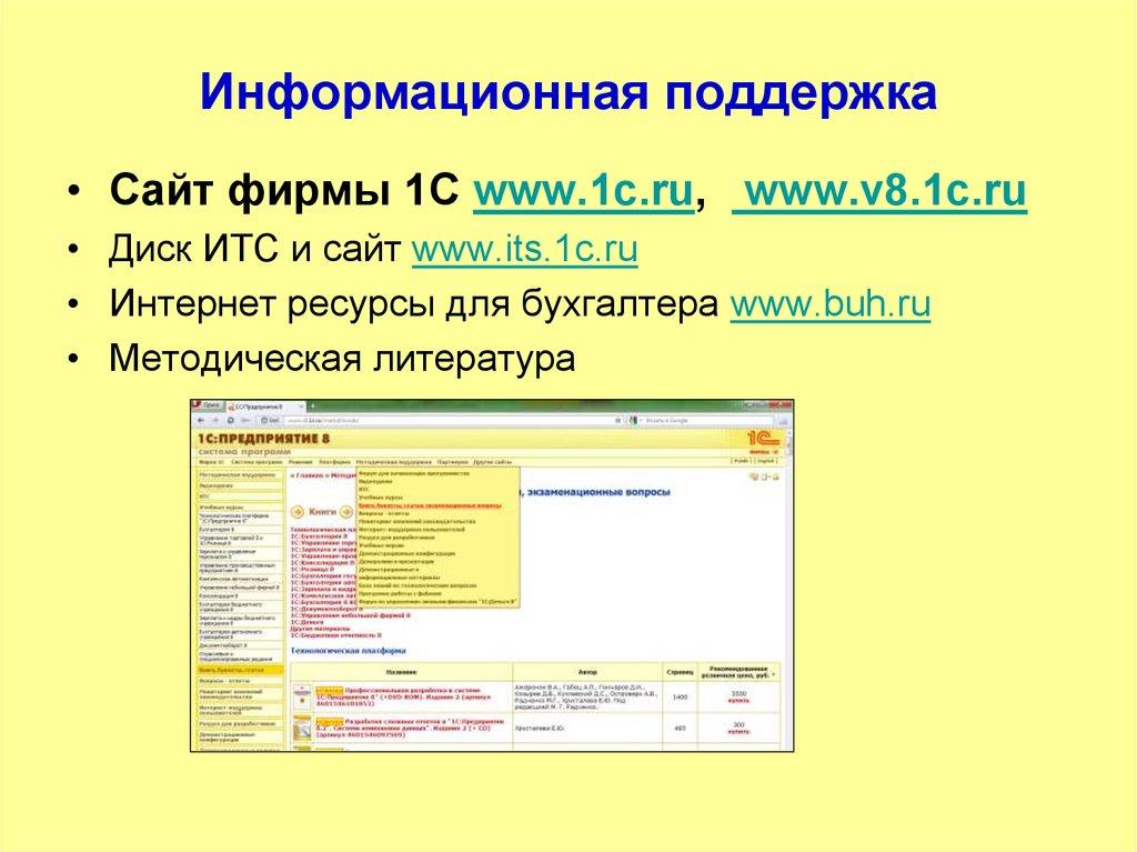 интернет поддержка пользователей 1с 8.3